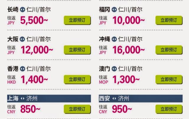 香港飛首爾 來回機票 HK,$1,400起(連稅$1,720) 澳門飛首爾 來回機票 MOP 1,300起 (連稅 MOP 2,130)