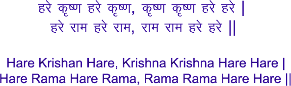manas siddhi mantra best mantra for meditation hare