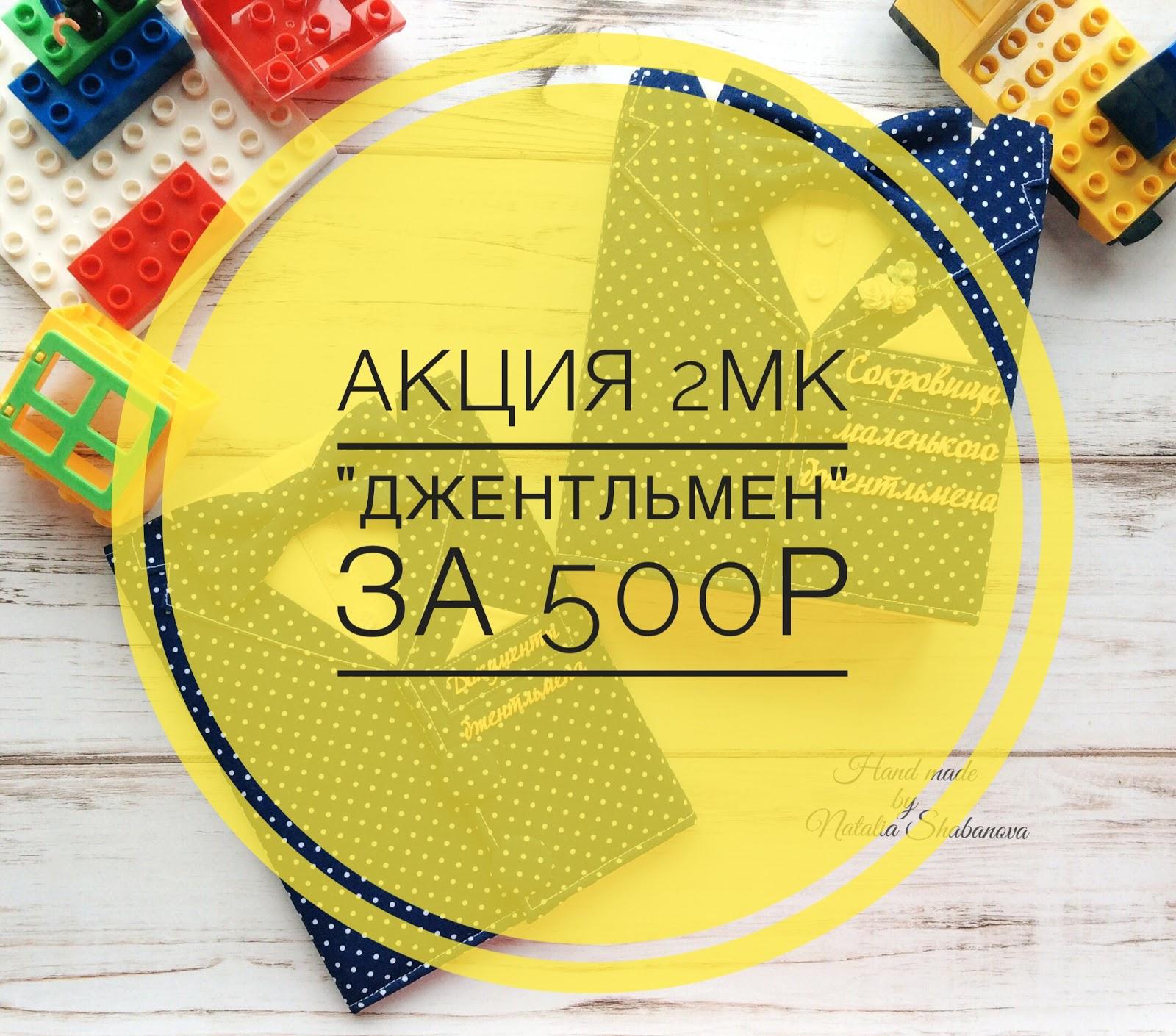 """АКЦИЯ МК """"Джентльмен"""""""
