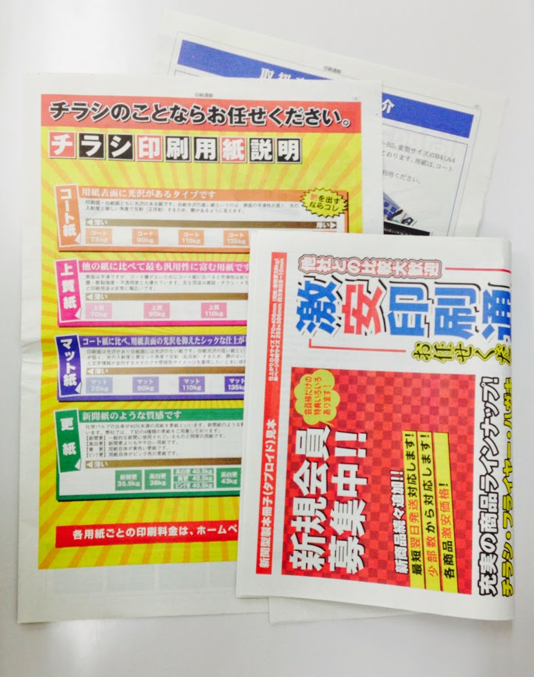 新商品 「タブロイド判 新聞型冊...