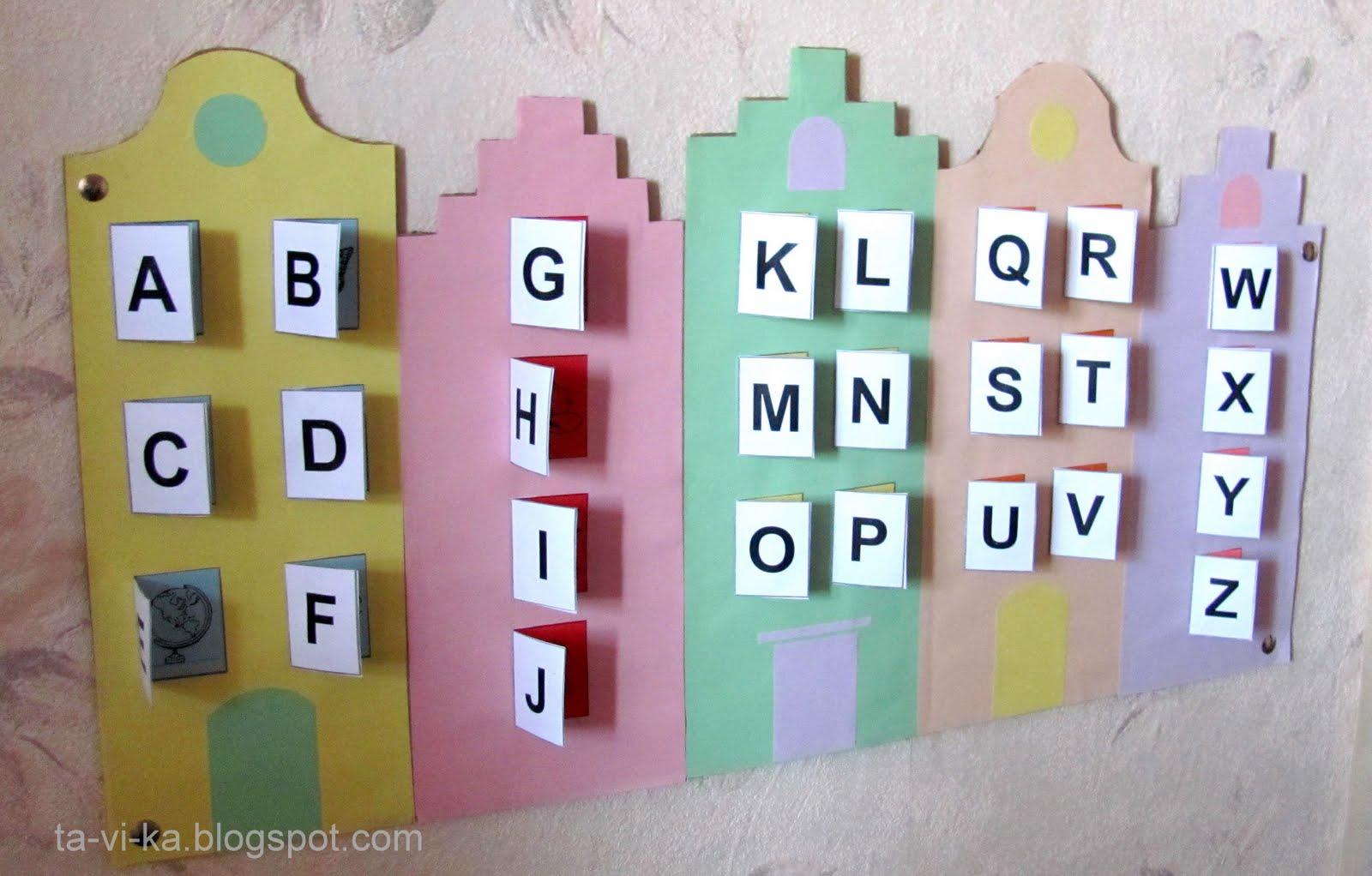 Алфавит своими руками с детьми