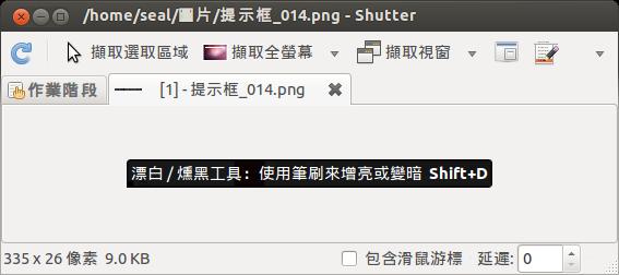 Shutter 擷取提示框