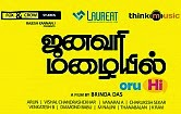 January Mazhayil 2015 Tamil Movie Trailer
