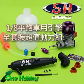 SH 1/8平跑超值動力組