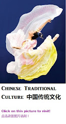 Reviving the True Chinese Traditional Culture of 5000 years 复兴真正的中国传统文化