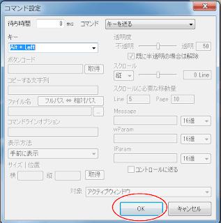OpenMausujiの設定 7