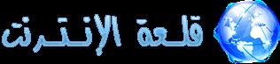 قلعة الانترنت | أخبار و دروس الانترنت , شروحات المواقع والبرامج