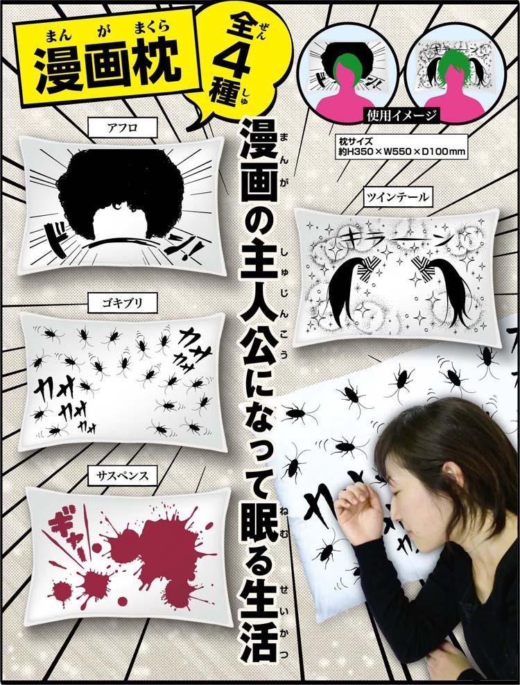 สาธิตวิธีใช้หมอนมังงะ manga pillow