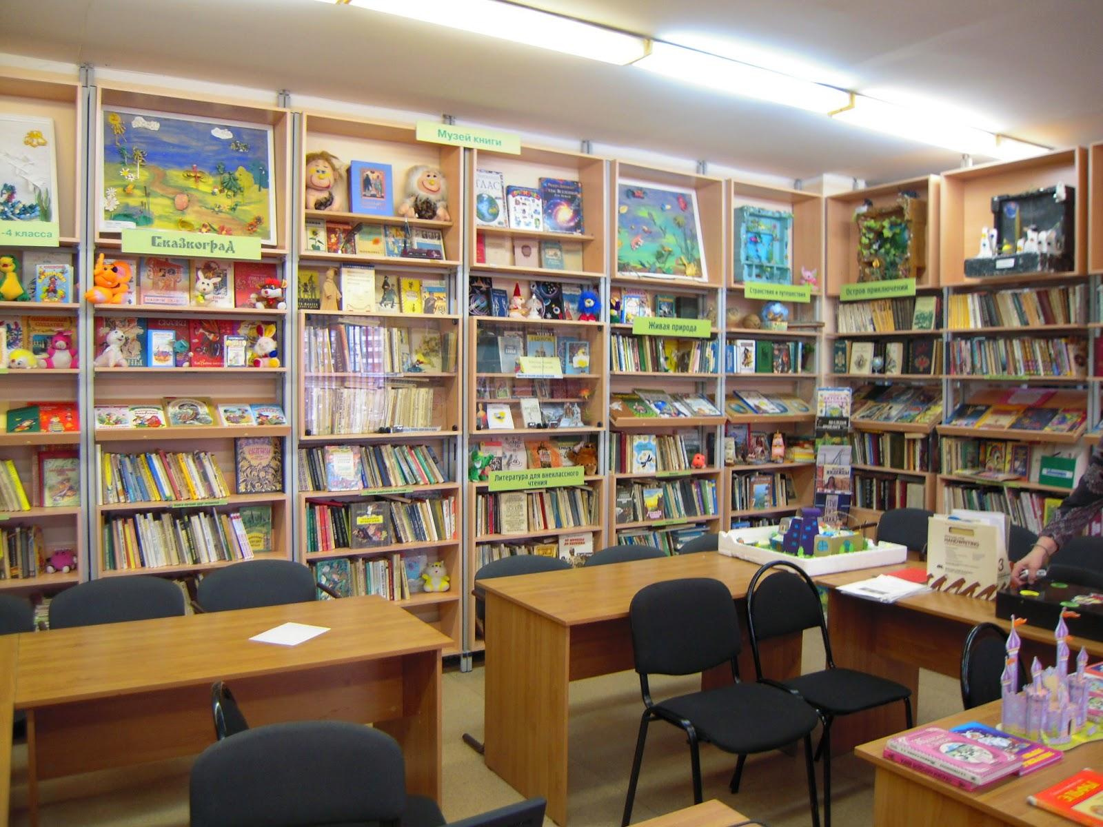 Фото библиотеки школьной - фото база.