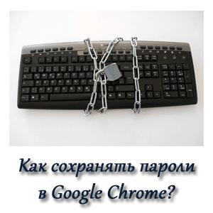 Как сохранять пароли в Google Chrome одним нажатием?