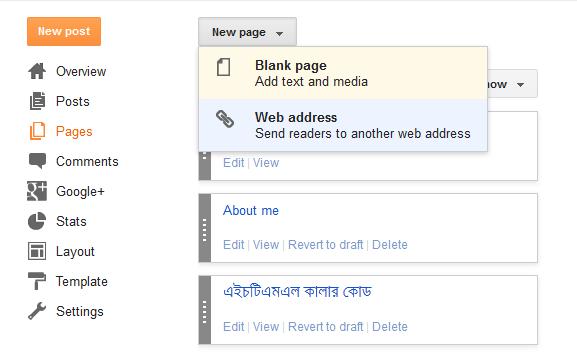 পেজ তৈরি করা,ব্লগার পেজ,blogger pages