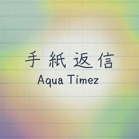 Aqua Timez daftar lagu lengkap download review lirik discography