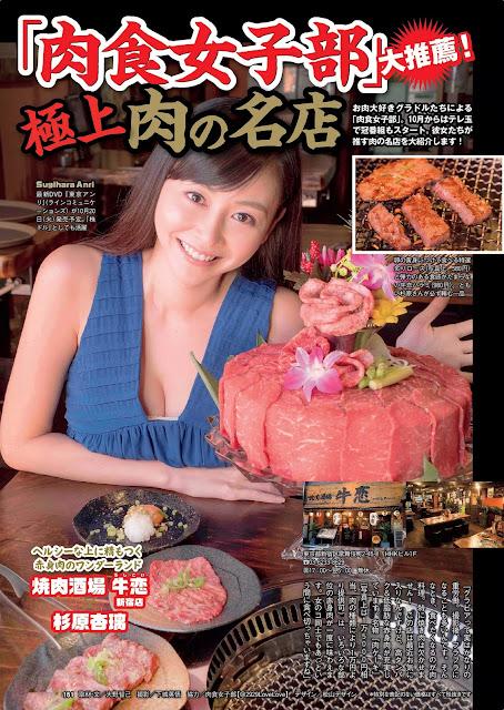 Sugihara Anri 杉原杏璃 Eat Meat