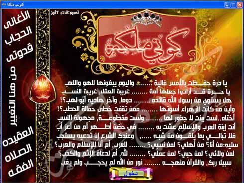 مجموعة برامج إسلامية اسطوانات للنساء الأخوات (للتحميل)