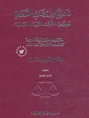 حمل كتاب ذرائع الإرهاب وحروب الشرق الأوسط الجديد - خليل حسين