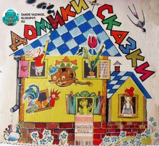 Игра Домики-сказки СССР Граевская, Бялковская 1966, 1975, 1985 год советская