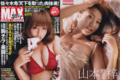 Azusa Yamamoto, Sayaka Isoyama