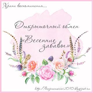 http://keepmemories2010.blogspot.ru/2016/01/blog-post_11.html