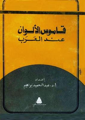 قاموس الألوان عند العرب - عبد الحميد إبراهيم pdf