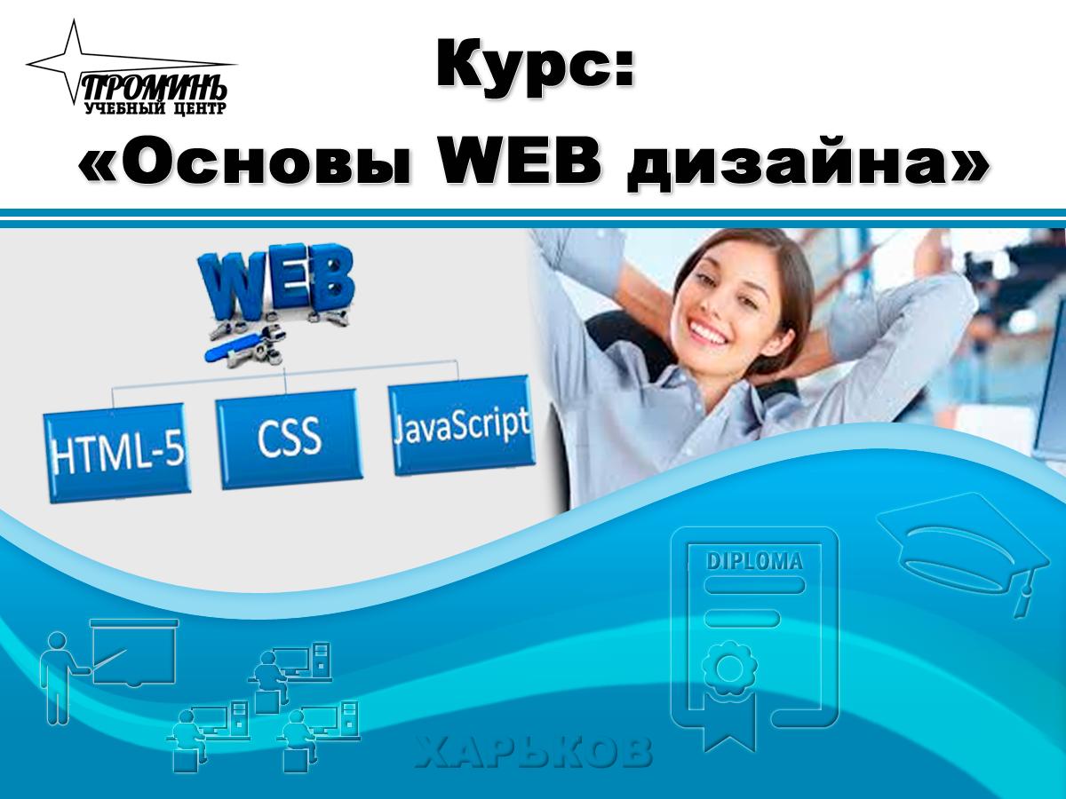 Программа курса веб дизайну