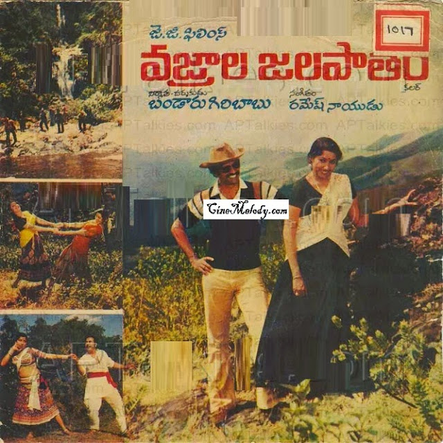 Vajrala Jalapatham 1979