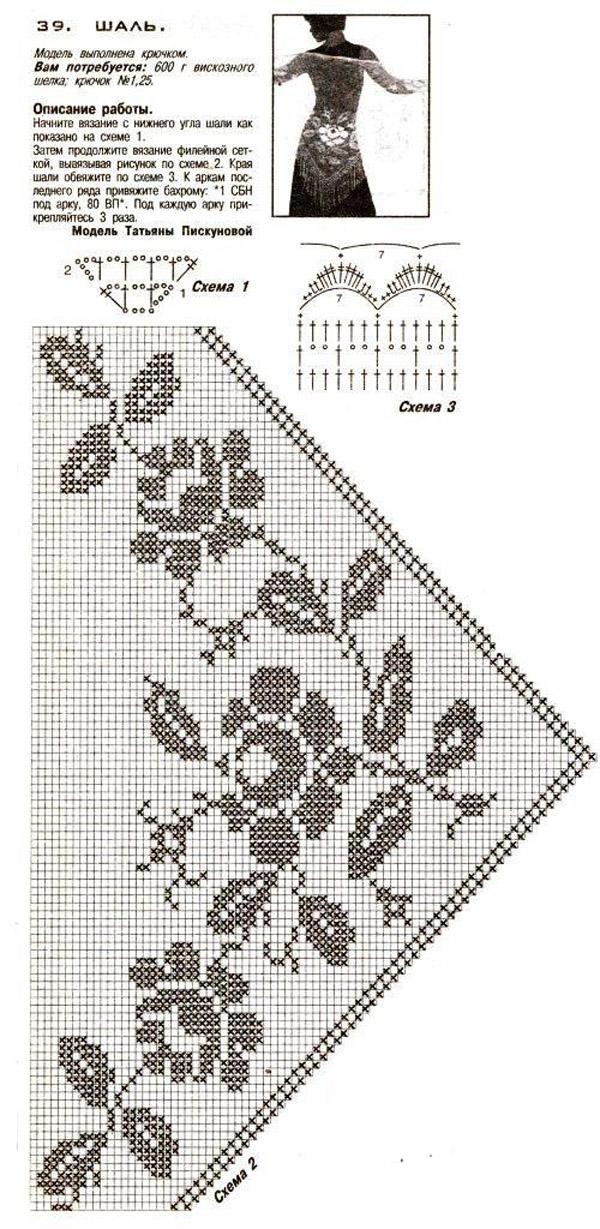 Вязание крючком схемы филейного вязания шали 914