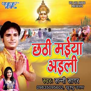 Watch Promo Videos Songs Bhojpuri Chhath Puja Chhathi Maiya Aaili  2015 Sunny Sagar Songs List, Download Full HD Wallpaper, Photos.
