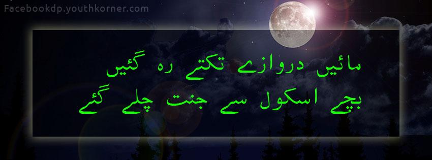 16 december peshawar attack fb cover