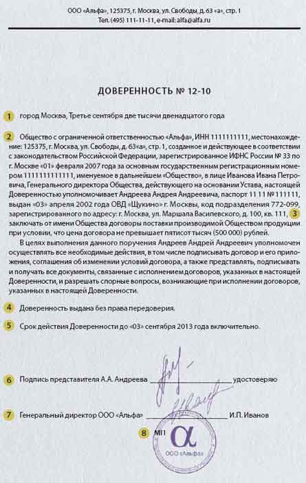 BUBUX: Доверенность без печати- что то новое!? - The companies can make out powers of attorney without the seals