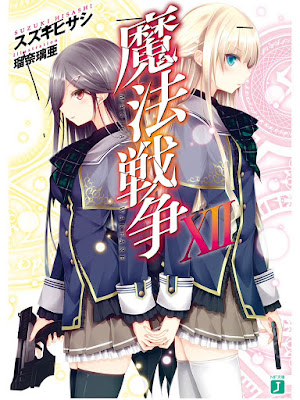 [Novel] 魔法戦争 第01-12巻 [Mahou Sensou vol 01-12] rar free download updated daily