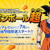 Dragon Ball Super: Revela Logo, Créditos e Storyboard de Prévia