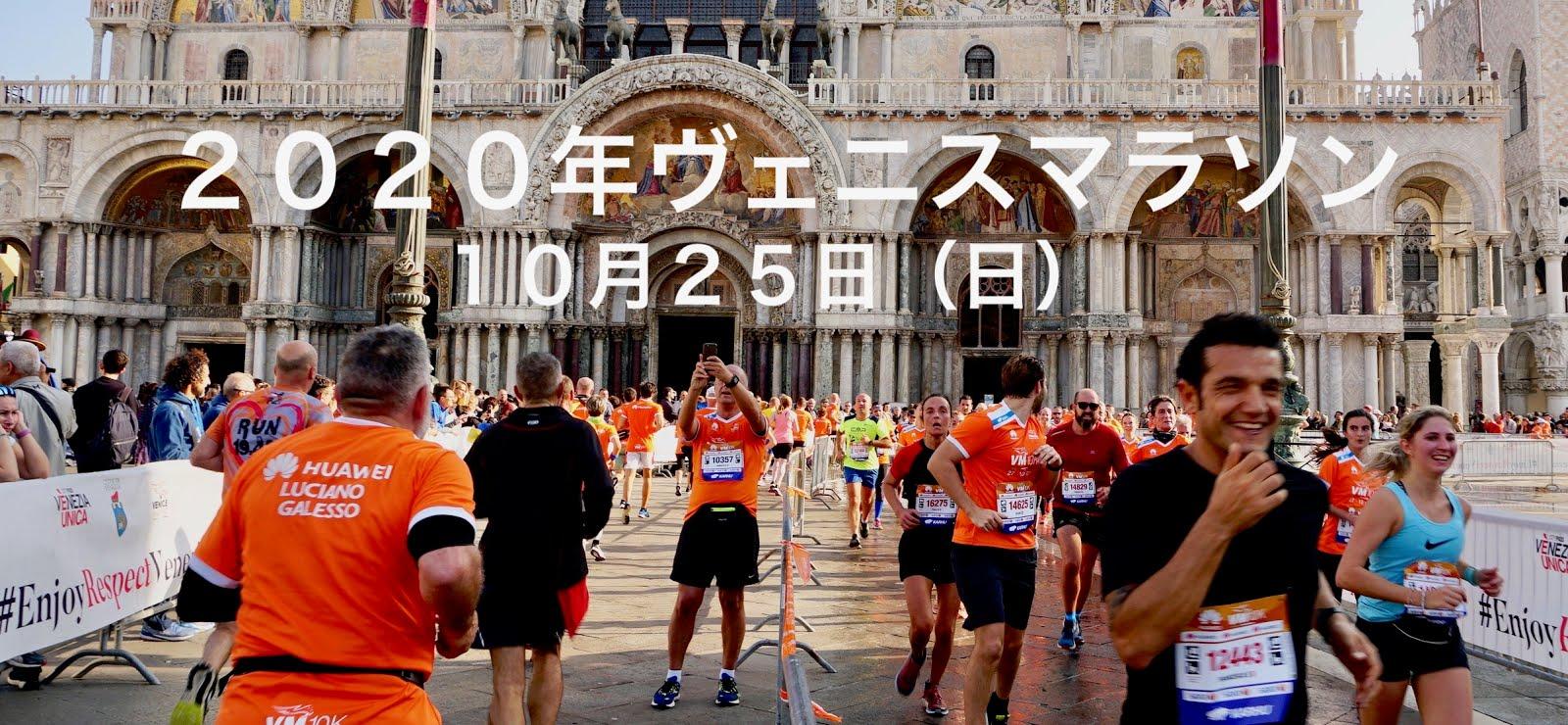 第35回ヴェニスマラソン ー 2020年10月25日(日)