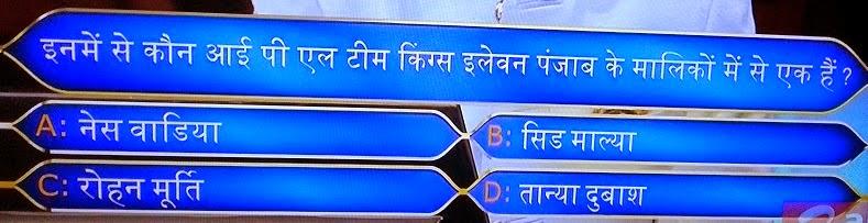 Kaun Banega Maha Crorepati GBJJ Question no.4 of 20th august 2014.