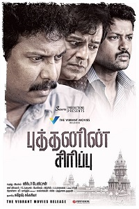 Watch Buthanin Sirippu (2015) DVDScr Tamil Full Movie Watch Online Free Download