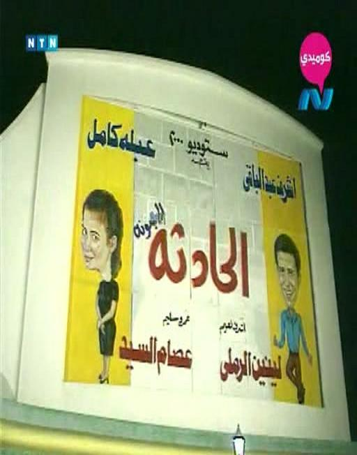 Al-7adsah