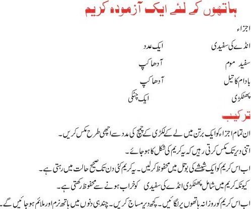 hands whitening homemade cream in urdu  apna food