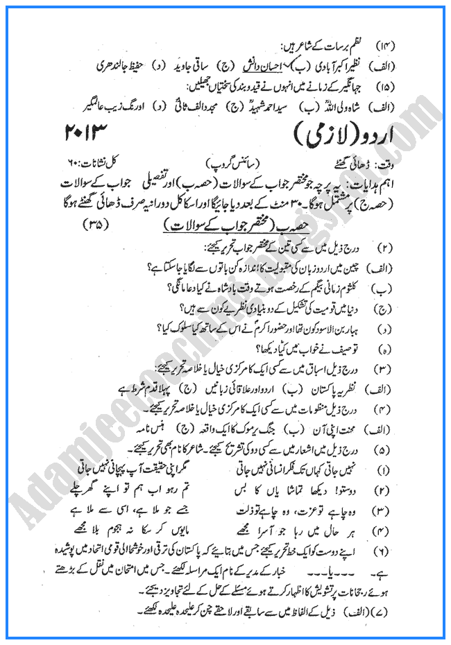 important urdu essays for class 10