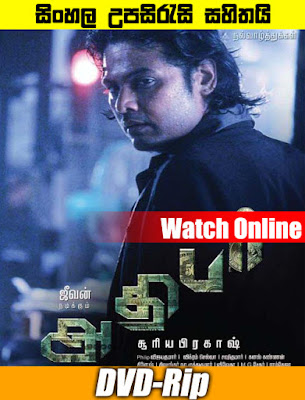 Athibar 2015 Tamil Movie watch online with sinhala subtitle