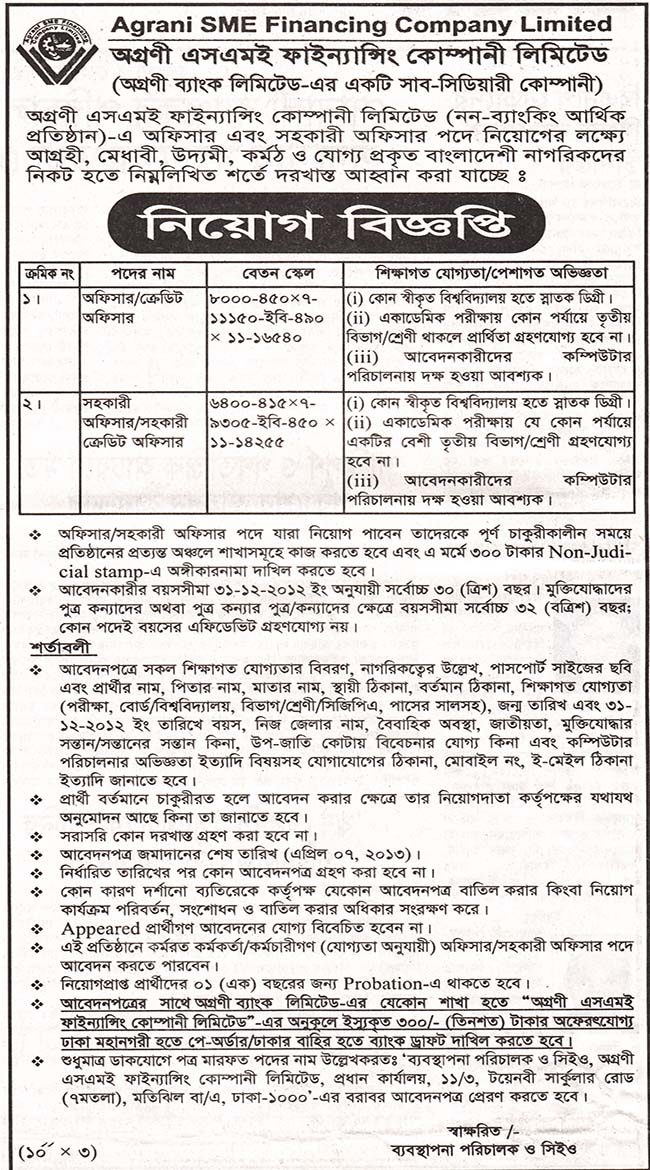Bangladesh SME Foundation http://jobsbarta.com/agrani-sme-financing-company-ltd-jobs-circular-post-officer-asst-credit-officer/