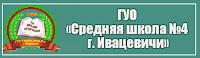 "ГУО ""Средняя школа №4 г. Ивацевичи"""
