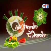 [ CTN TV ] 03-Aug-2013 - TV Show, CTN Show, Khmer Food