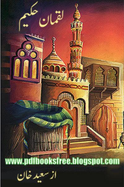 urdu taqreer books pdf free download