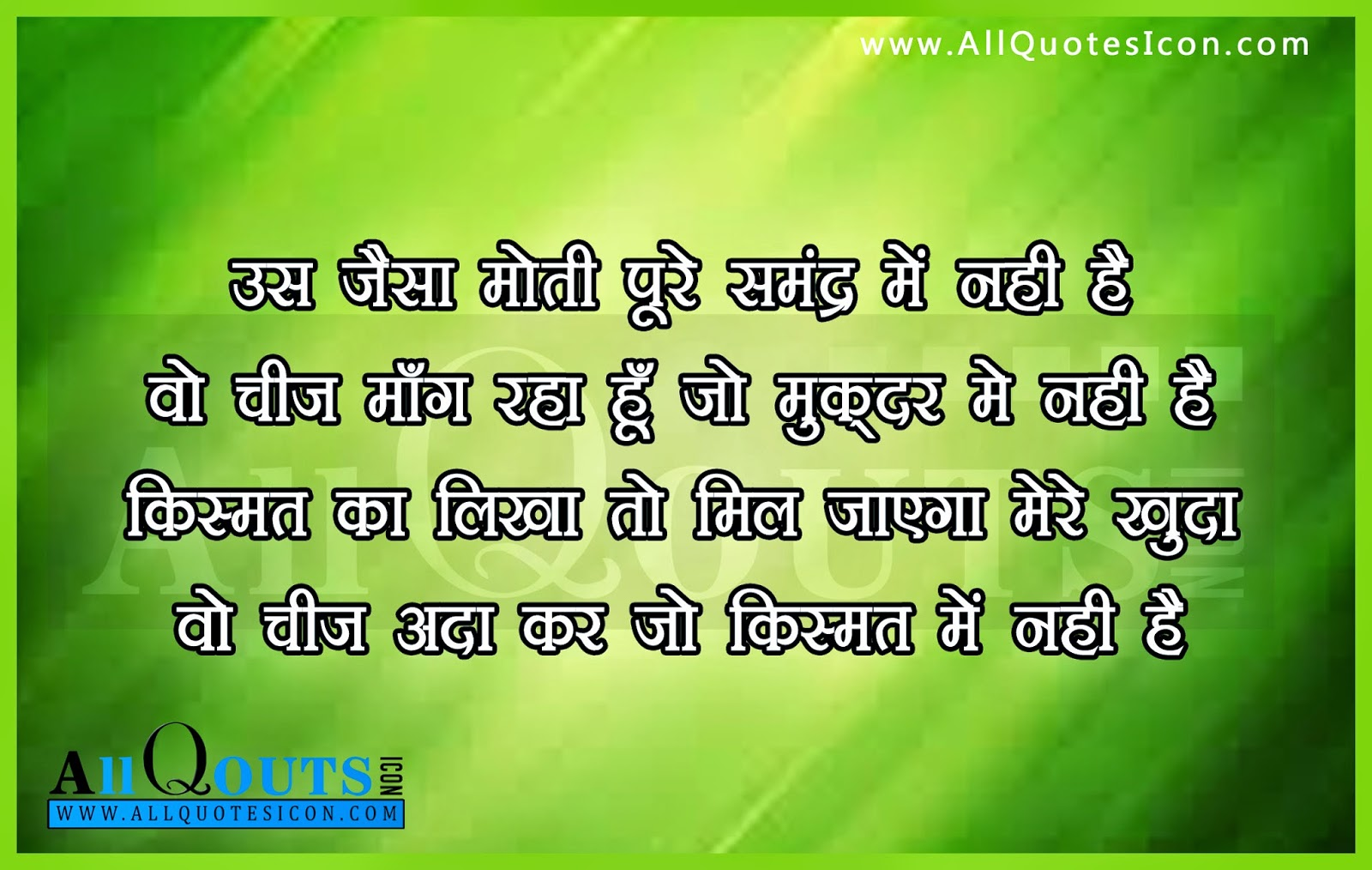 Romantic Feeling and Sayings in Hindi HD Wallpapers Best Thoughts and ...