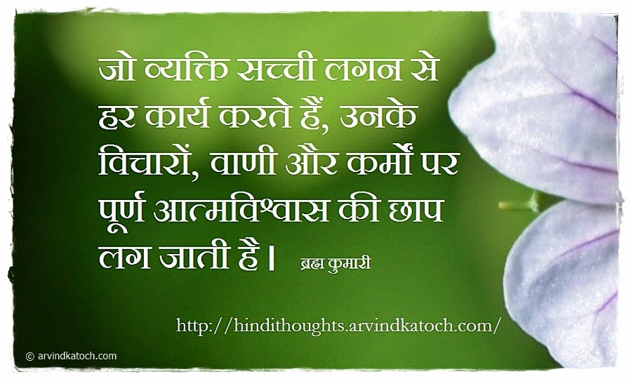 True Passion, thoughts, words, deeds, Hindi, Thought, Quote
