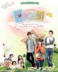 Love Buffet  / Ai Si Bai Hui / 愛似百匯