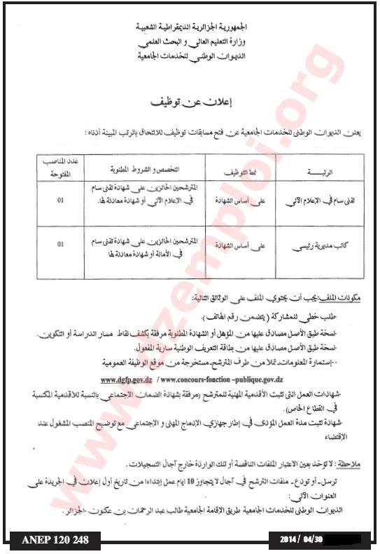 إعلان توظيف في الديوان الوطني للخدمات الجامعية للجزائر Alger+
