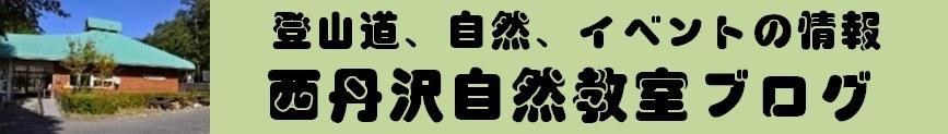 神奈川県立西丹沢自然教室(ビジターセンター)公式ブログ