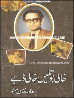 Khali Botlain Khali Dabbay Pdf Free Download
