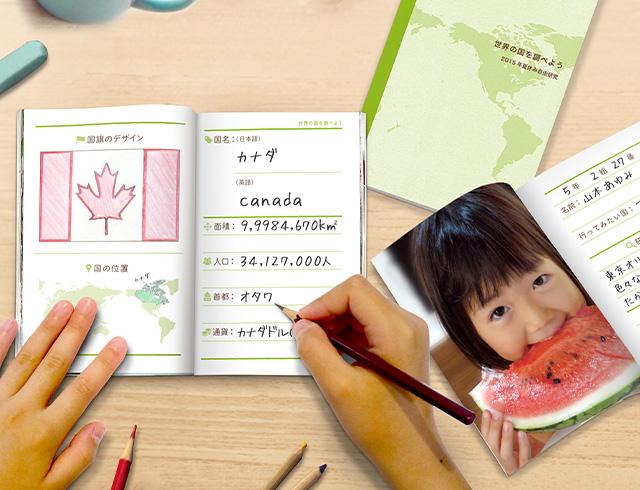 夏休みの自由研究を3日で ... : 小学校 4年 自由研究 : 小学校