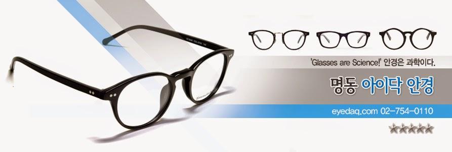 명동 아이닥 안경